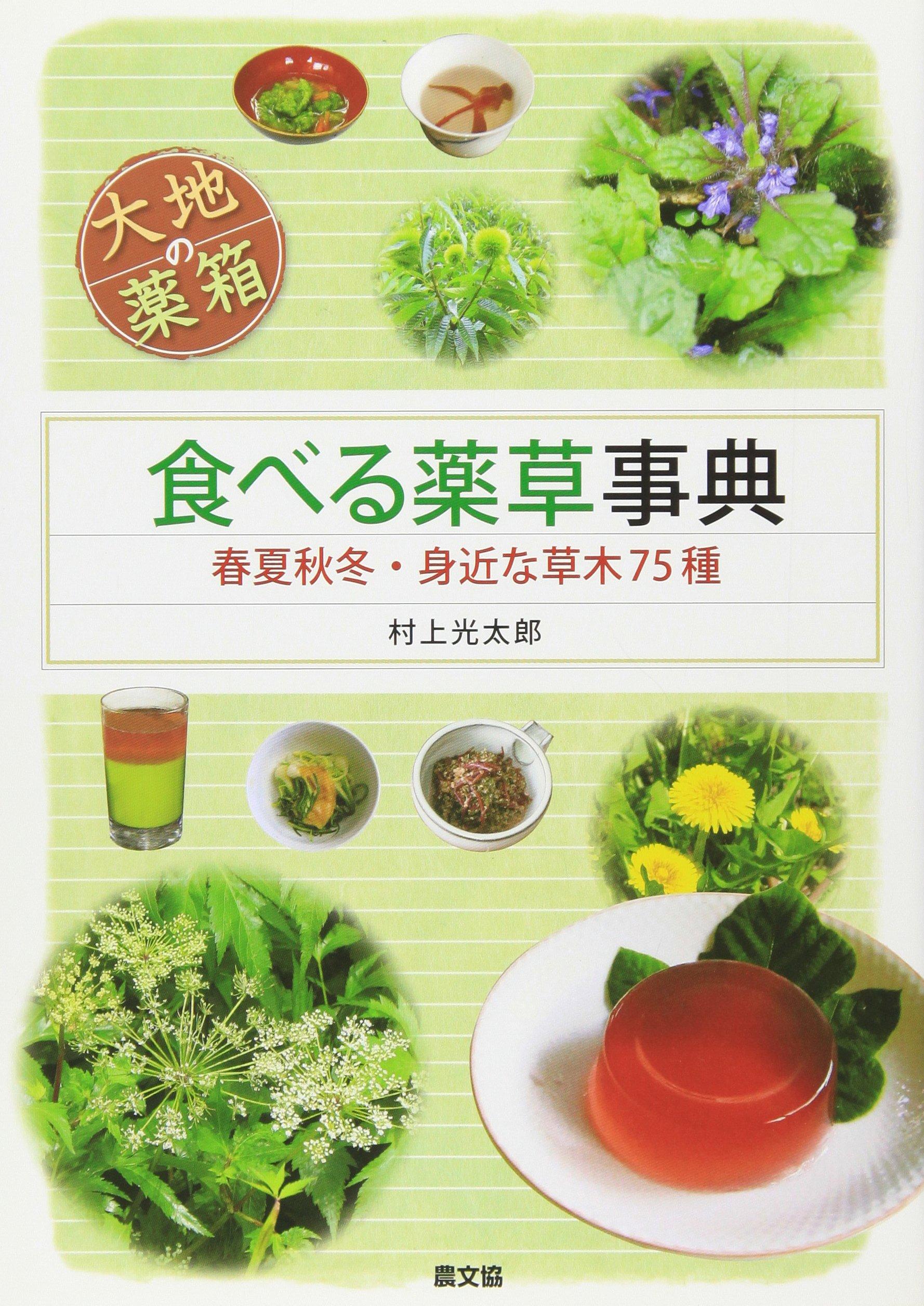 食べる薬草事典