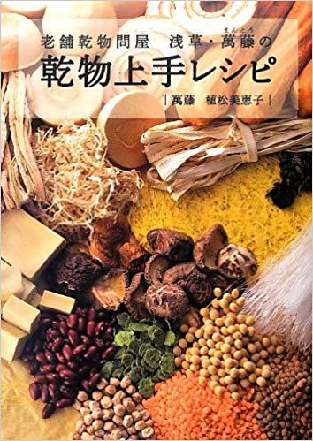 老舗乾物問屋 浅草・萬藤の 乾物上手レシピ