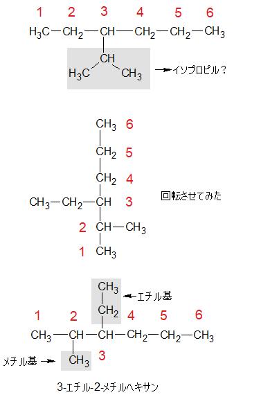 3-エチル-2-メチルヘキサン
