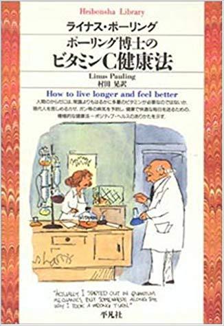 ビタミンC健康法